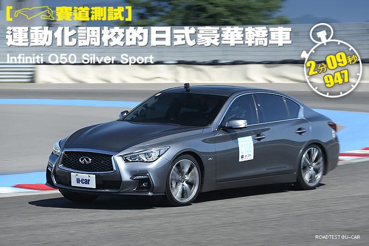 [賽道測試]運動化調校的日式豪華轎車─Infiniti Q50 Silver Sport