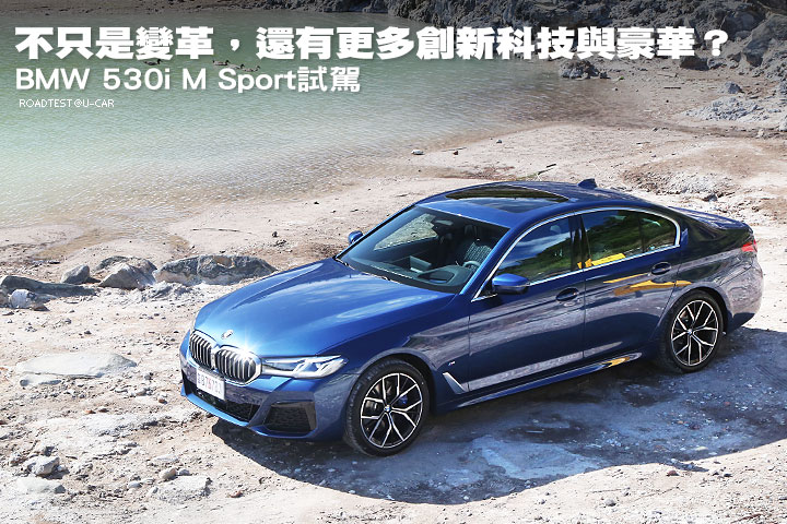 不只是變革,還有更多創新科技與豪華?BMW 530i M Sport試駕