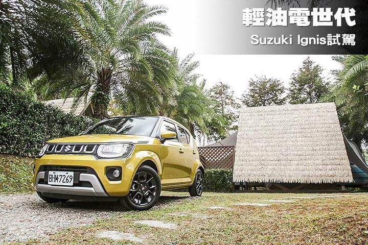 輕油電世代—Suzuki Ignis試駕