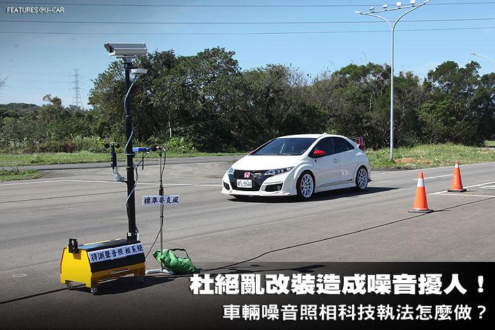 杜絕亂改裝與拉轉速造成噪音擾人!車輛噪音照相科技執法怎麼做?