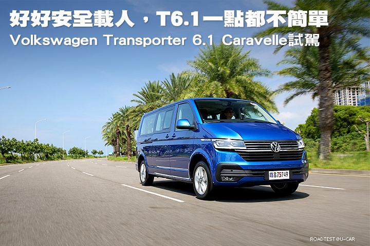好好安全載人,T6.1一點都不簡單–Volkswagen Transporter 6.1 Caravelle試駕