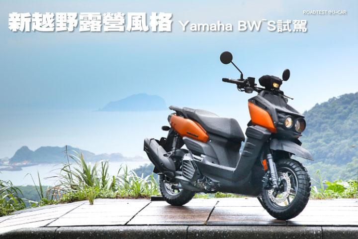 [試車]新越野露營風格-Yamaha BW'S水冷125試駕
