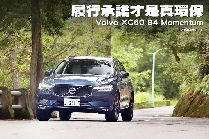 履行承諾才是真環保-Volvo XC60 B4 Momentum