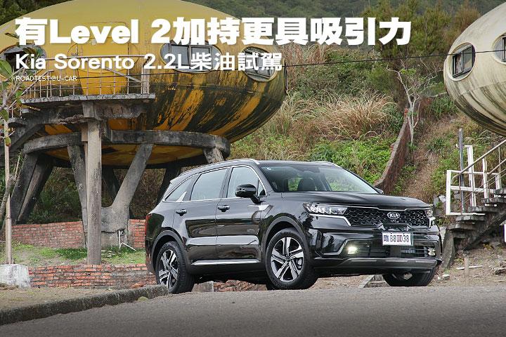 有Level 2加持更具吸引力─Kia Sorento 2.2L柴油試駕