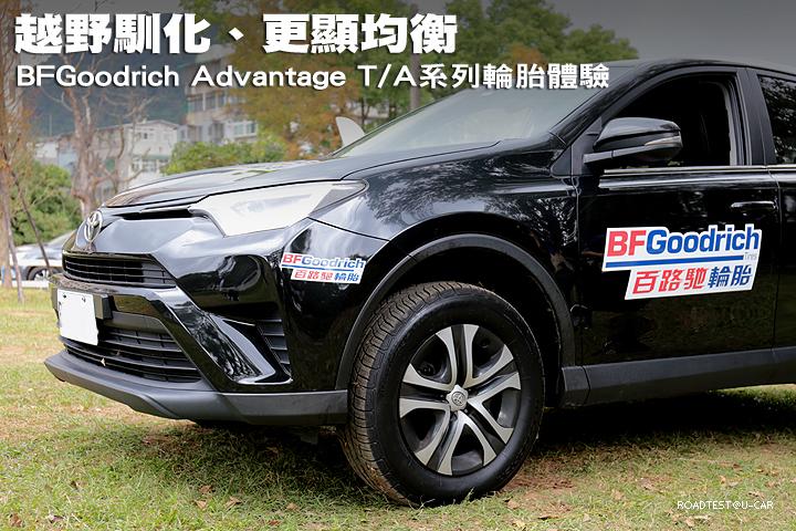越野馴化、更顯均衡,BFGoodrich百路馳Advantage T/A系列輪胎體驗