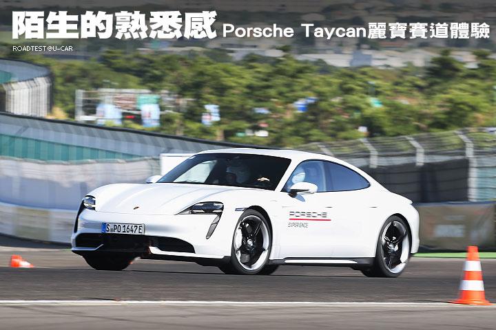 陌生的熟悉感—Porsche Taycan麗寶賽道體驗