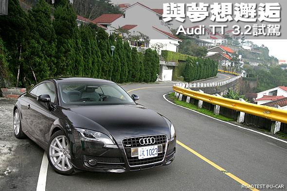 與夢想邂逅-Audi TT 3.2試駕