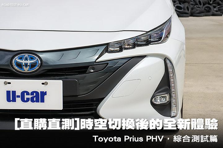 [直購直測]時空切換後的全新體驗─Toyota Prius PHV,綜合測試篇