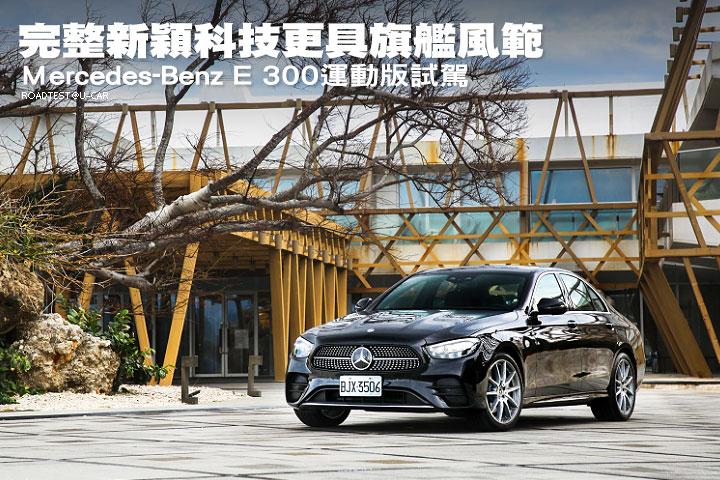 完整新穎科技更具旗艦風範—Mercedes-Benz E 300運動版試駕