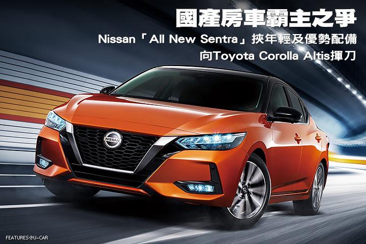 國產房車霸主之爭─Nissan「All New Sentra」挾年輕及優勢配備向Toyota Corolla Altis揮刀