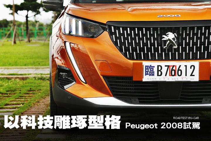 以科技雕琢型格—Peugeot 2008試駕