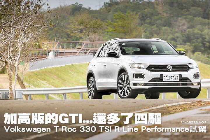 加高版的GTI...還多了四驅─Volkswagen T-Roc 330 TSI R-Line Performance試駕