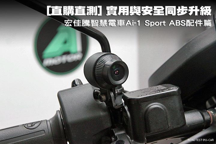 [直購直測] 實用與安全同步升級─宏佳騰智慧電車Ai-1 Sport ABS配件篇