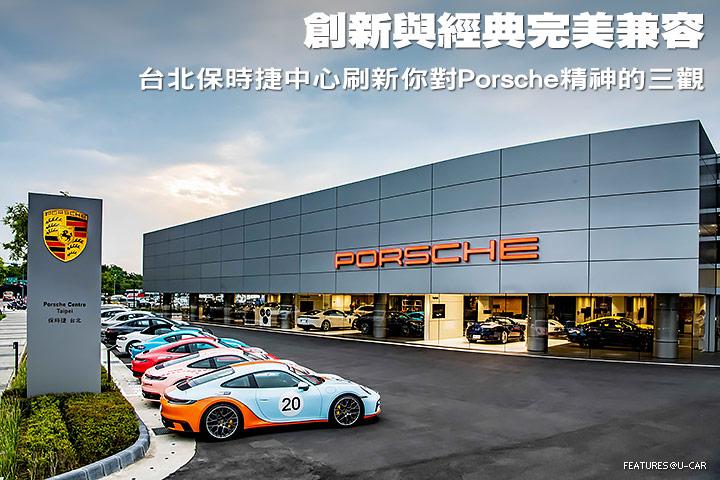 創新與經典完美兼容─台北保時捷中心刷新你對Porsche精神的三觀