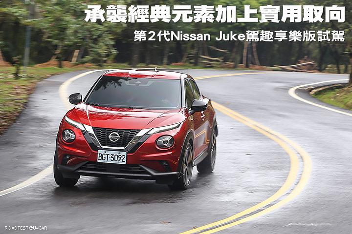 承襲經典元素加上實用取向─第2代Nissan Juke駕趣享樂版試駕