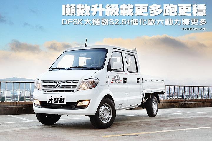 噸數升級載更多跑更穩-DFSK大穩發S2.5t進化歐六動力賺更多