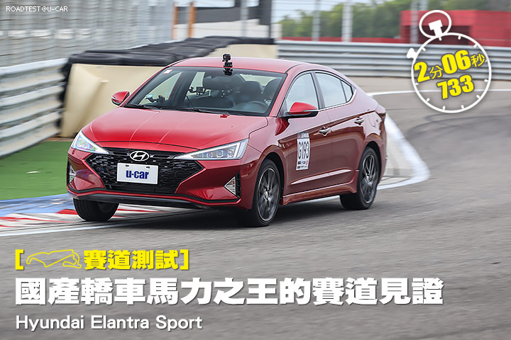[賽道測試]國產轎車馬力之王的賽道見證─Hyundai Elantra Sport