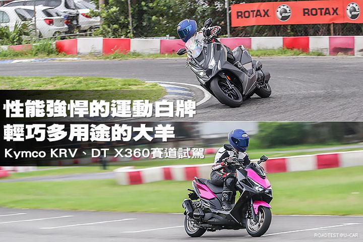[試車]性能強悍的運動白牌、輕巧多用途的大羊─Kymco KRV、DT X360賽道試駕