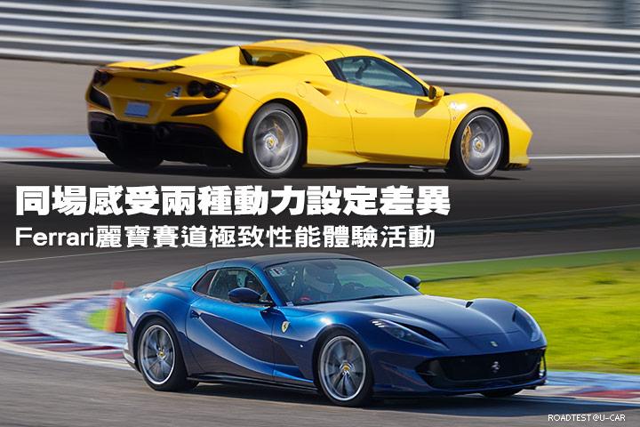 同場感受兩種動力設定差異—Ferrari麗寶賽道極致性能體驗活動