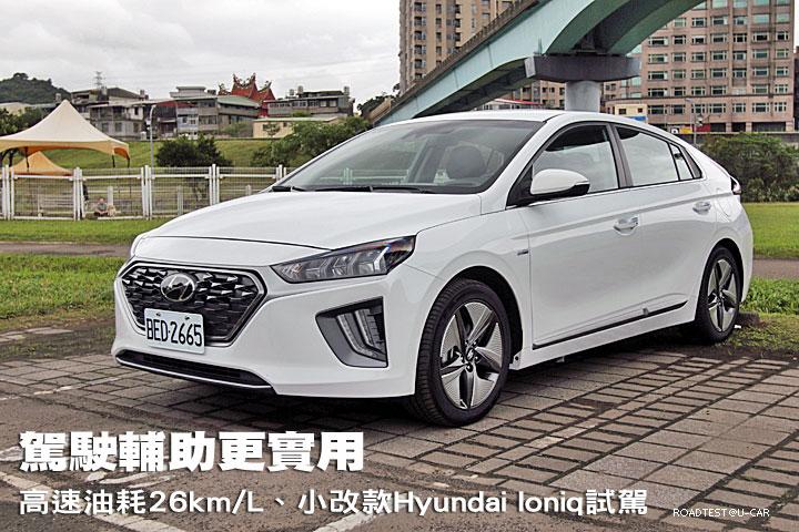 駕駛輔助更實用、高速油耗26km/L,小改款Hyundai Ioniq試駕