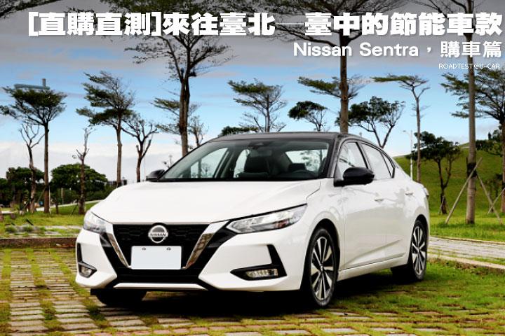 [直購直測] 來往臺北─臺中的節能車款─Nissan Sentra,購車篇