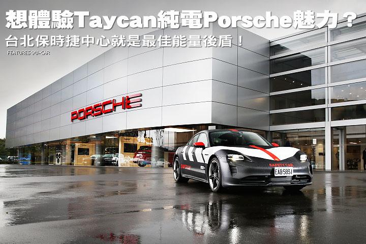 想體驗Taycan純電Porsche魅力?─台北保時捷中心就是最佳能量後盾!