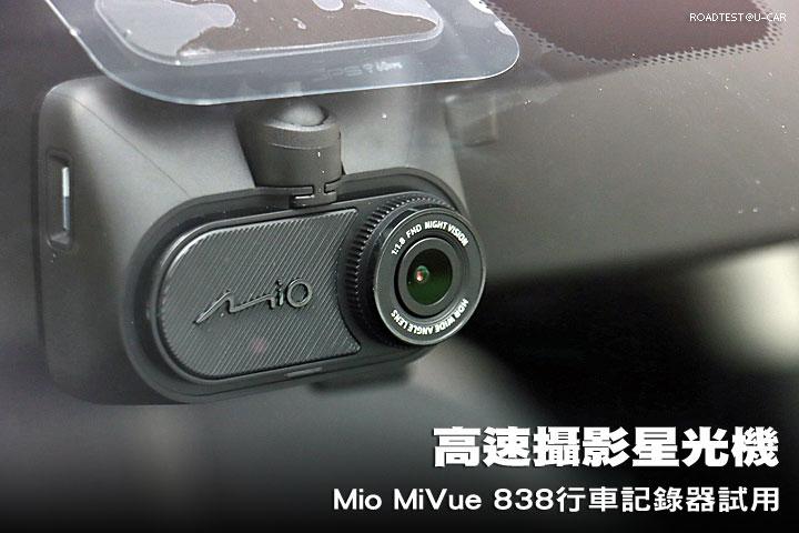 高速攝影星光機─Mio MiVue 838行車記錄器試用
