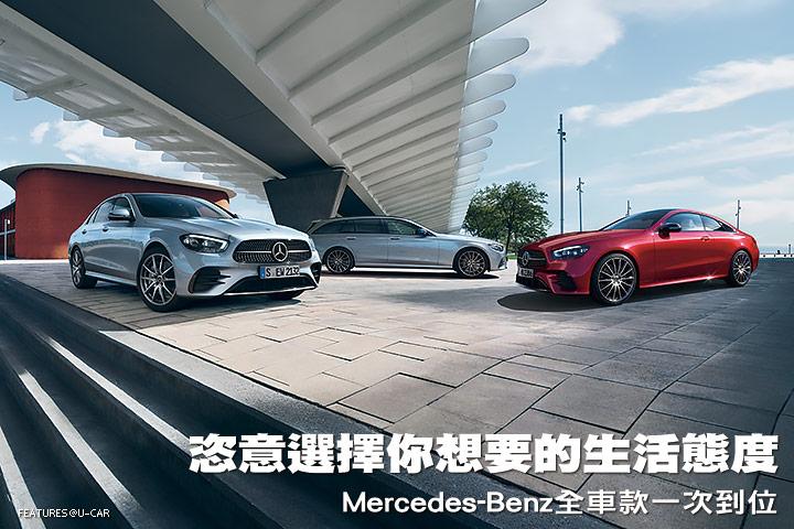 恣意選擇你想要的生活態度─Mercedes-Benz全車款一次到位