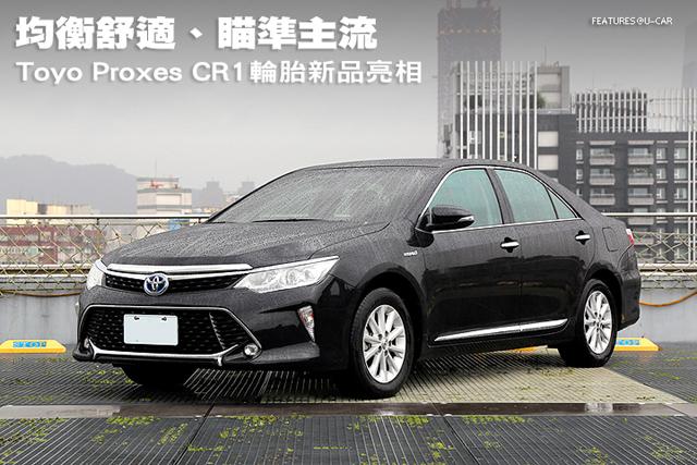 均衡舒適、瞄準主流,Toyo Proxes CR1輪胎新品亮相