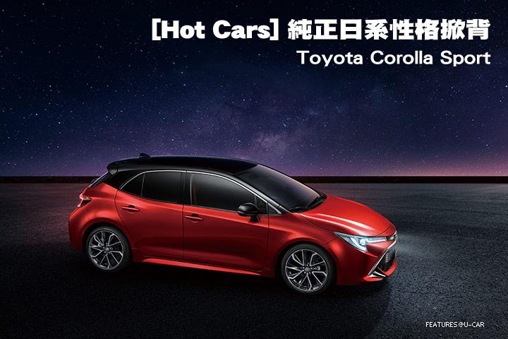 [Hot Cars] 純正日系性格掀背─Toyota Corolla Sport