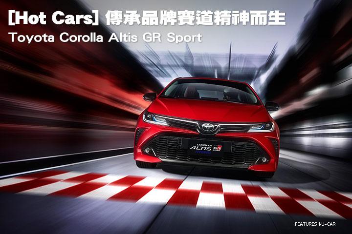 [Hot Cars]傳承品牌賽道精神而生─Toyota Corolla Altis GR Sport