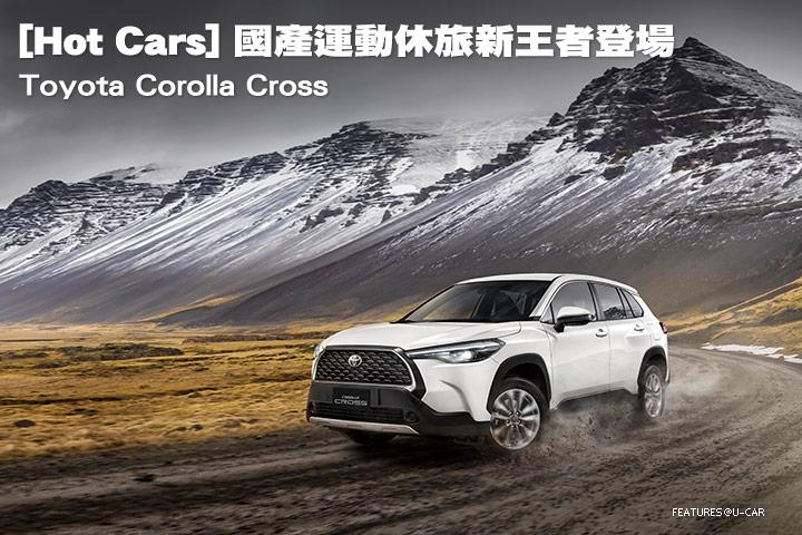 [Hot Cars] 國產運動休旅新王者登場─Toyota Corolla Cross