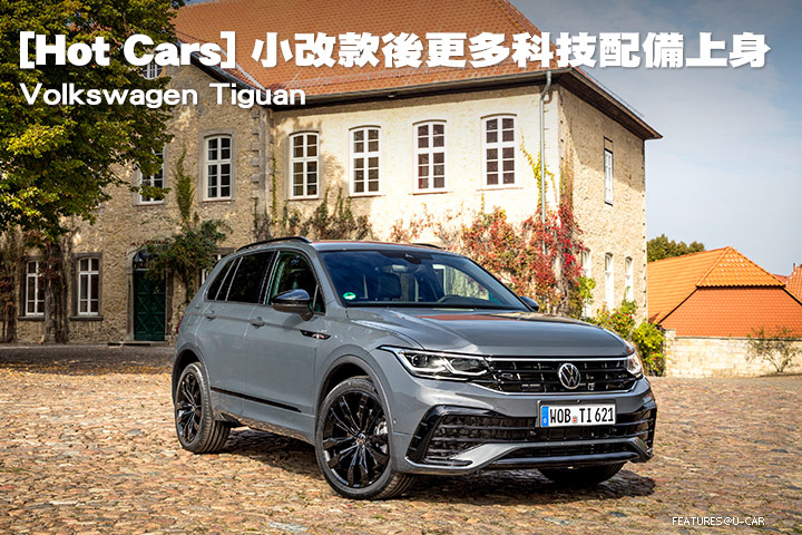 [Hot Cars] Volkswagen Tiguan─小改款後更多科技配備上身