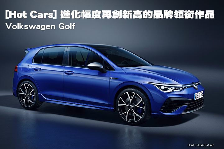 [Hot Cars] Volkswagen Golf─進化幅度再創新高的品牌領銜作品
