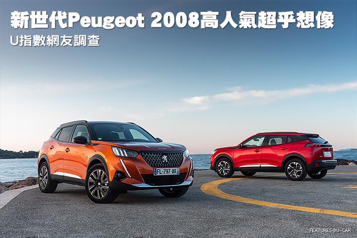 新世代Peugeot 2008高人氣超乎想像─U指數網友調查