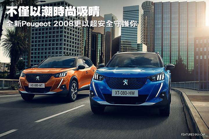 不僅以潮時尚吸睛─全新Peugeot 2008更以超安全守護你