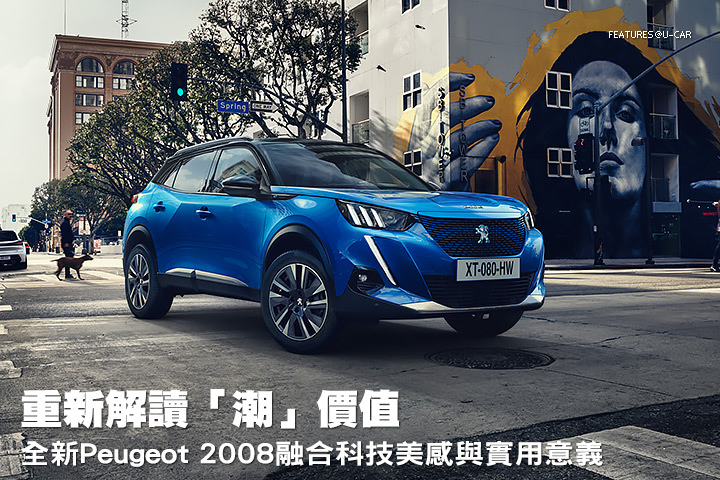 重新解讀「潮」價值─全新Peugeot 2008融合科技美感與實用意義