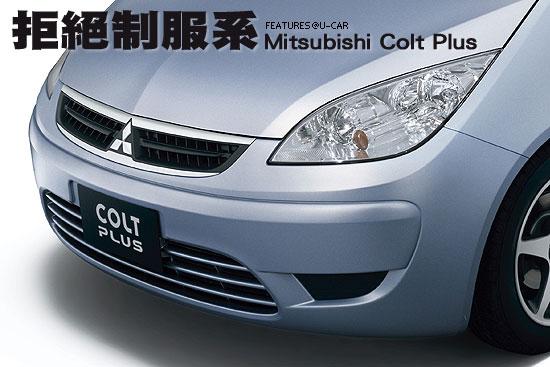 拒絕制服系-Mitsubishi Colt Plus