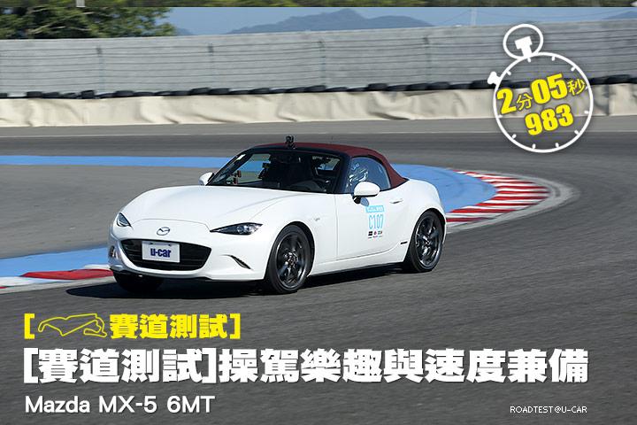 [賽道測試]操駕樂趣與速度兼備─Mazda MX-5 6MT