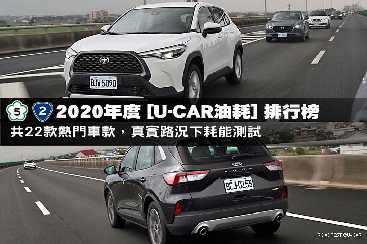 2020年度 [U-CAR油耗] 排行榜─共22款熱門車款,真實路況下耗能測試