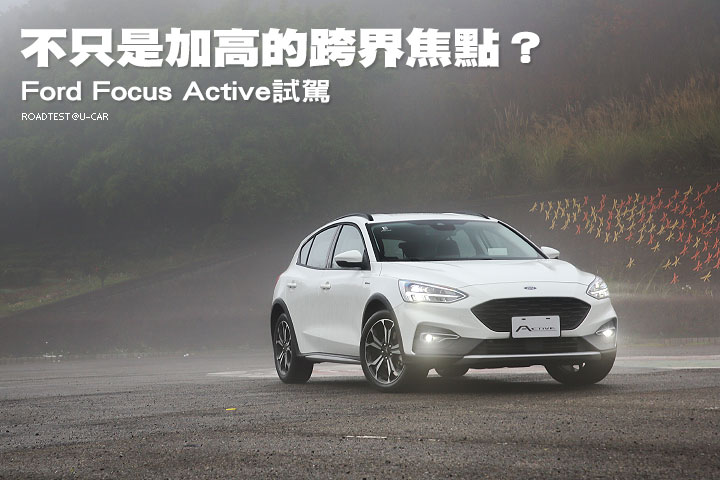 不只是加高的跨界焦點?─Ford Focus Active試駕