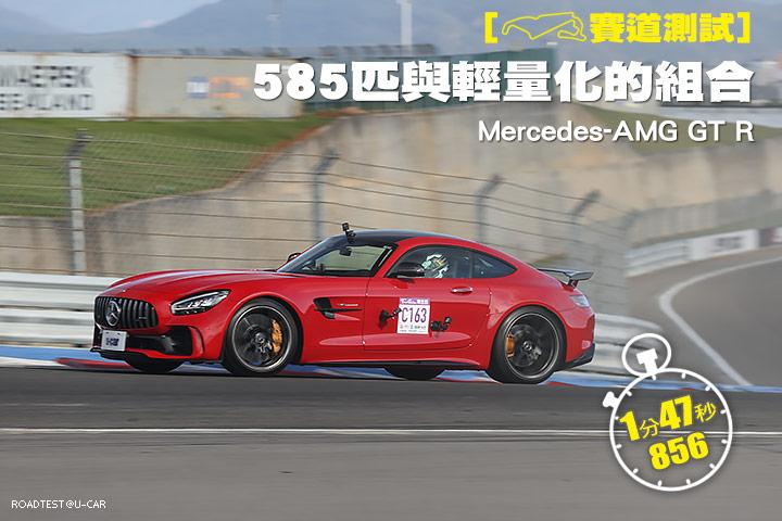 [賽道測試]585匹與輕量化的組合─Mercedes-AMG GT R