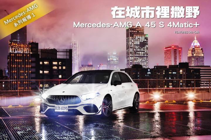 在城市裡撒野─Mercedes-AMG A 45 S 4Matic+
