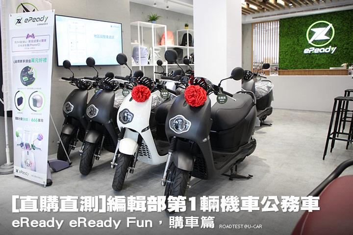 [直購直測]編輯部第1輛機車公務車─eReady eReady Fun,購車篇