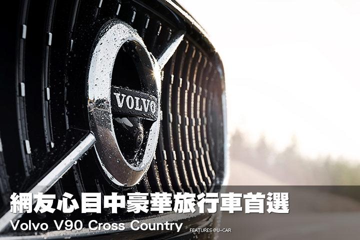 網友心目中豪華旅行車首選─Volvo V90 Cross Country