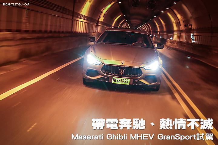 帶電奔馳、熱情不滅—Maserati Ghibli MHEV GranSport試駕