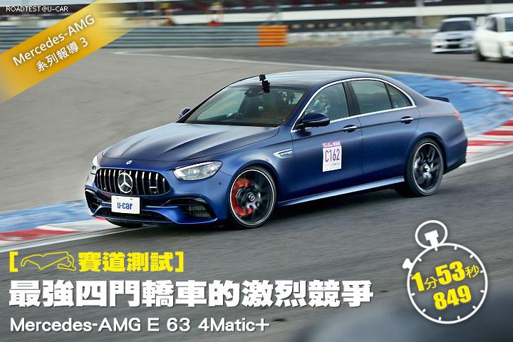 [賽道測試]最強四門轎車的激烈競爭─Mercedes-AMG E 63 4Matic+
