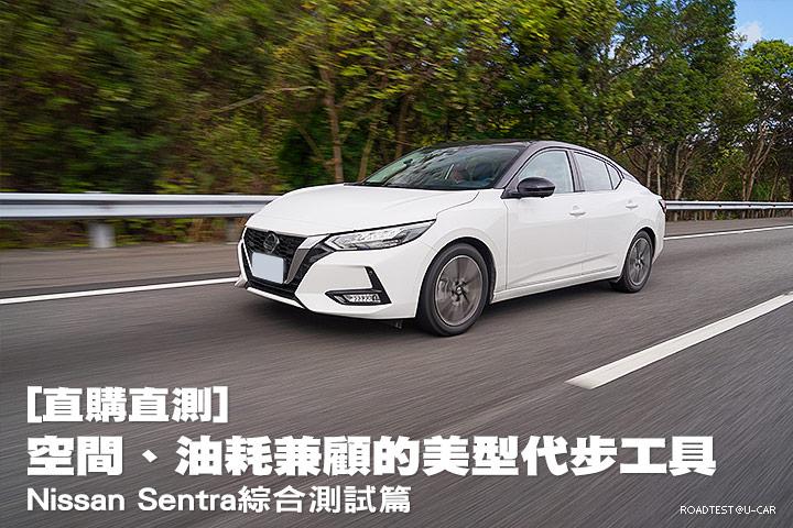 [直購直測]空間、油耗兼顧的美型代步工具─ Nissan Sentra綜合測試篇