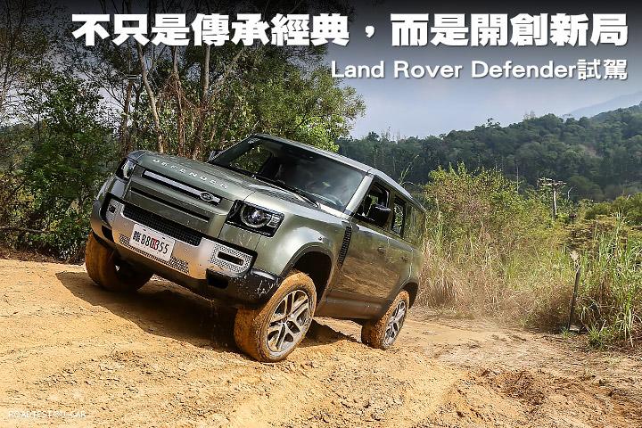 不只是傳承經典,而是開創新局─Land Rover Defender試駕