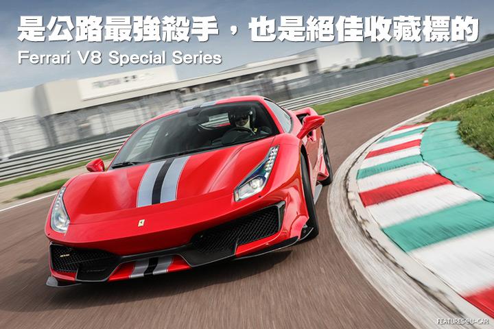 是公路最強殺手,也是絕佳收藏標的–Ferrari V8 Special Series